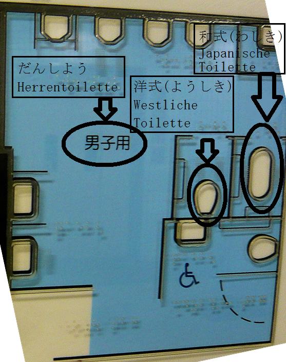 Plan einer japanischen Herrentoiletten-Anlage
